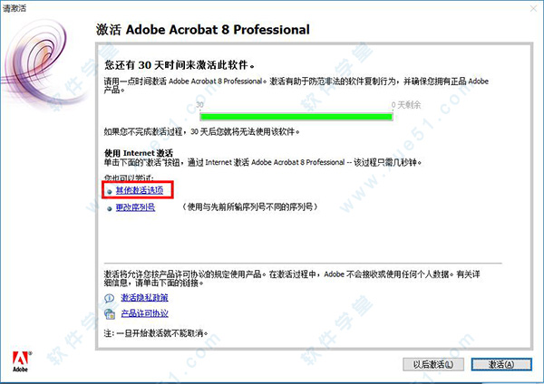 Adobe Acrobat 8 Activation