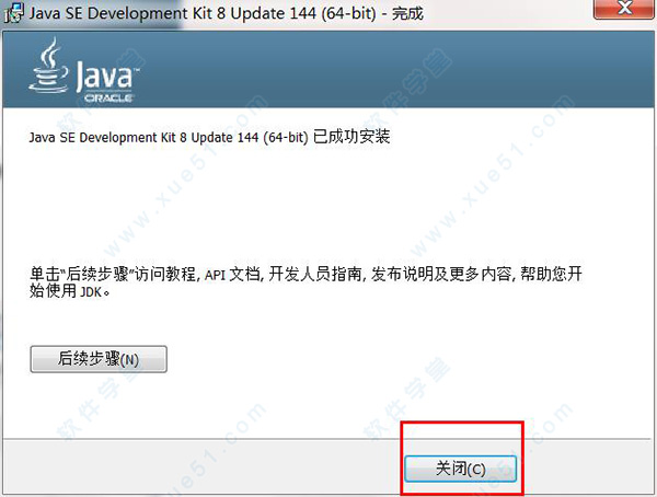 jdk8下载|Java SE Development Kit8(jdk8)下载32/64位8u144 - 软件学堂