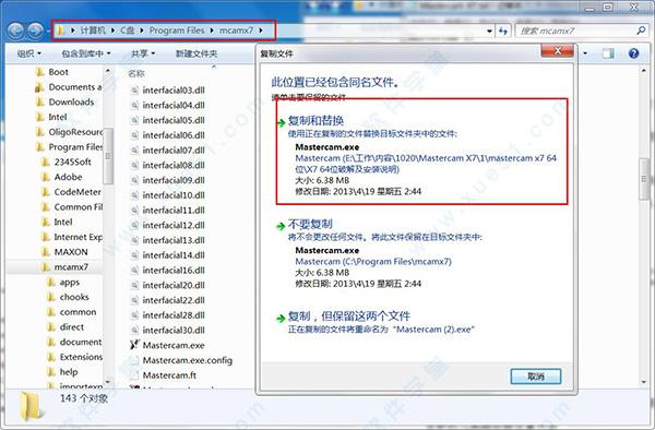 mastercamx7破解版|mastercam x7汉化破解版下载(附汉化安装方法