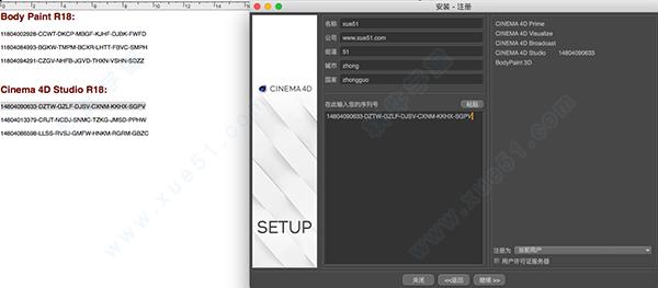 C4D R18 Mac破解版|maxon cinema 4d R18 mac中文破解版下载(附
