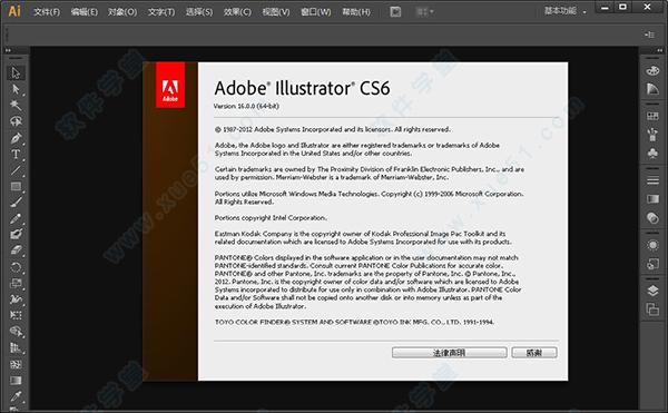 adobe illustrator cs6 64 bit keygen