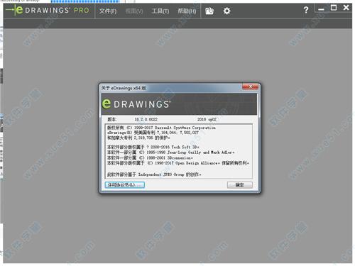 edrawings 2018 edrawings pro 2018中文破解版64位免费下载v18