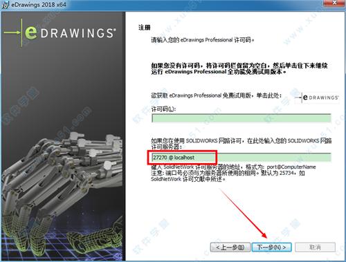 edrawings 2018|edrawings pro 2018中文破解版64位免费下载v18