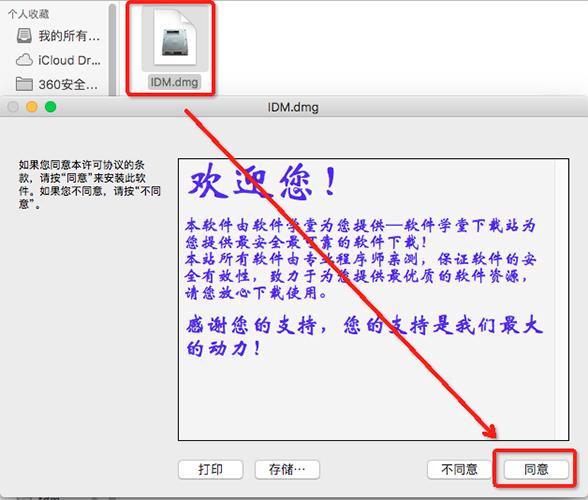 idm for mac破解版|internet download manager破解版mac下载v6