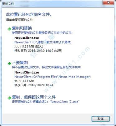 nmm离线汉化版 nexus mod manager最新汉化版下载v0 63 6 - 软件学堂