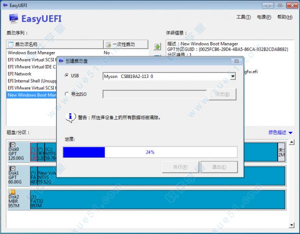 EasyUEFI破解版|EasyUEFI企业破解版(附破解补丁)下载v3 2 - 软件学堂