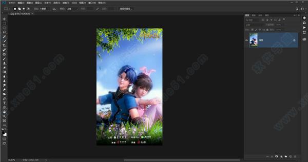 表情 Photoshop CC 2019绿色版 PS CC 2019绿色精简版下载 软件学堂 表情