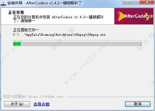 AfterCodecs破解版|AfterCodecs(AE渲染加速插件)破解版下载(附注册码) v1