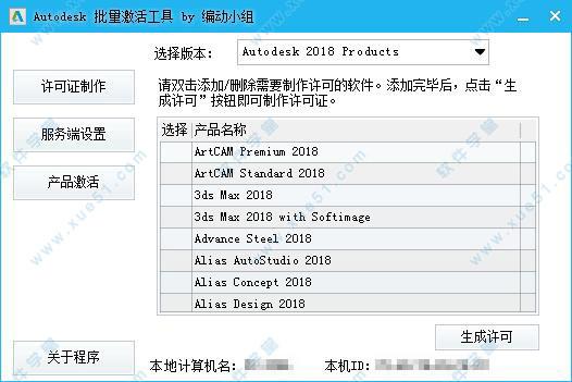 Advance Steel 2019注册机|Autodesk Advance Steel 2019注册机