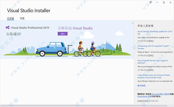 Visual Studio 2019专业版破解版|Visual Studio(VS) Professional 2019