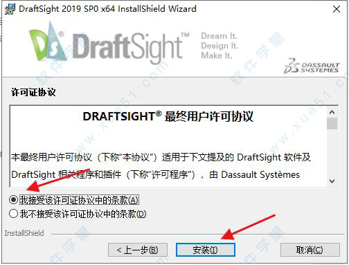 DraftSight 2019破解版 DraftSight 2019中文破解版下载(附破解