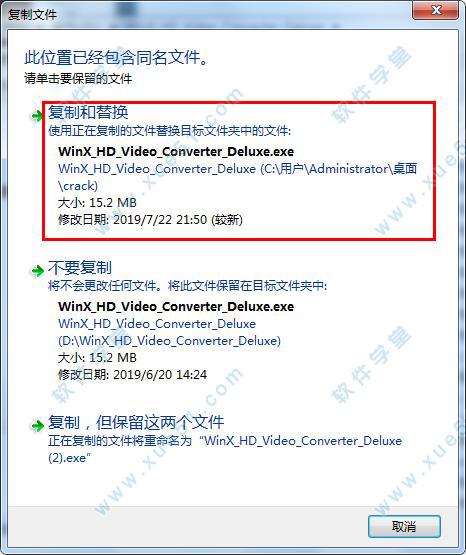 高清视频转换器破解版 高清视频转换器(WinX HD Video Converter